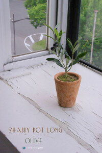 フェイクグリーン 人工観葉植物ミニシャビー鉢ロングとオリーブ 光触媒 消臭 防菌 観葉植物 造花 おしゃれ かわいい 鉢植え アンティーク