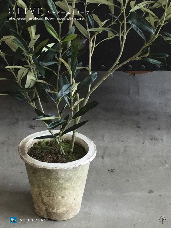 オリーブ高さ約80cmグレー色アンテーク感のあるシャビー鉢付フェイクの土植え光触媒付き