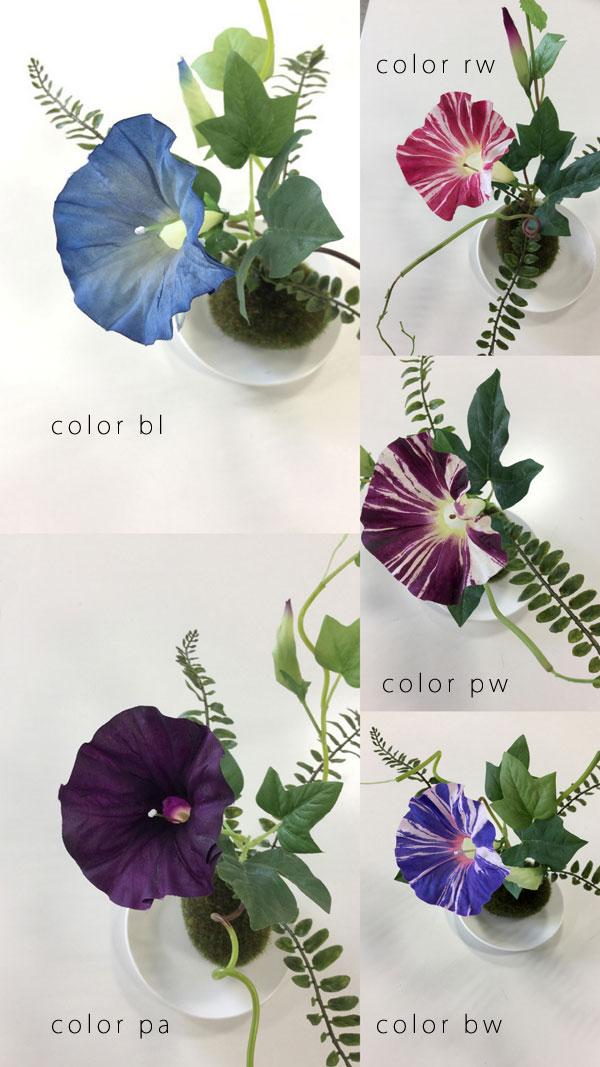 あさがおと苔玉/豆皿付き5色からお選び下さい造花フェイクグリーンインテリアグリーン人工観葉植物ミニ造花観葉植物