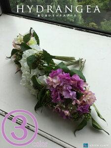 ハイドランジアブーケ(あじさい)3色からお選び下さい紫陽花造花フェイクグリーン