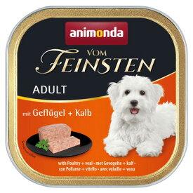 【アニモンダ】フォムファインステン缶 アダルト(成犬用) 鳥肉・牛肉・豚肉・子牛肉 150g【3,240円以上で送料無料 15時までの注文で当日発送 正規品 ウェットフード 犬用 成犬用 アダルト】