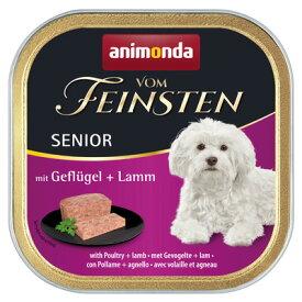 【アニモンダ】フォムファインステン缶 シニア(シニア犬用) 鳥肉・牛肉・豚肉・子羊肉 150g【3,300円以上で送料無料 15時までの注文で当日発送 正規品 ウェットフード 犬用 老犬用 シニア犬】