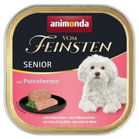 【アニモンダ】フォムファインステン缶 シニア(シニア犬用) 豚肉・牛肉・七面鳥の心臓 150g【3,300円以上で送料無料 15時までの注文で当日発送 正規品 ウェットフード 犬用 老犬用 シニア犬】
