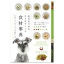 【カラーズ・エデュケーション】愛犬のためのホリスティック食材事典 【3,300円以上で送料無料 15時までの注文で当日…