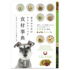 【カラーズ・エデュケーション】愛犬のためのホリスティック食材事典 【3,300円以上で送料無料 15時までの注文で当日発送 正規品 犬用】