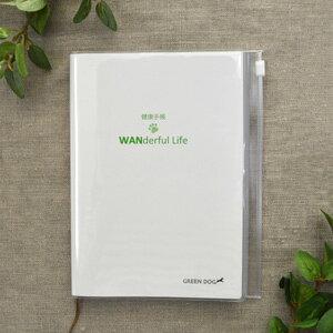 【その他厳選】健康手帳 WANderful Life