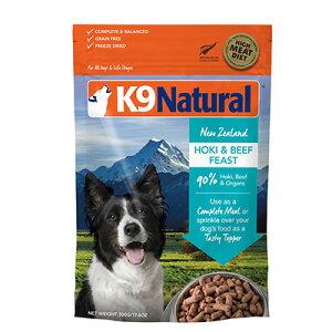 【ケーナインナチュラル】K9ナチュラル フリーズドライ ホキ&ビーフ・フィースト  1.8kg【3,300円以上で送料無料 15時までの注文で当日発送 正規品 フリーズドライフード 犬用 成犬用