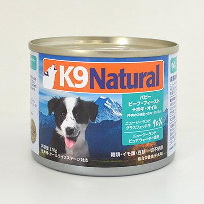 【K9ナチュラル】K9ナチュラル プレミアム缶 パピー 170g