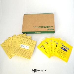 【その他厳選】日革研究所 ダニ捕りROBO(ロボ) ソフトケース 5個セット