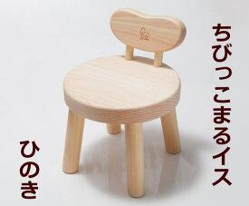 国産ひのき豆椅子【木製ちびっ子まる豆イス】背もたれ付き国産子供ミニ丸チェア