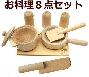 木遊舎(MOKUYUSYA) お子様の手になじむサイズ【お料理8点セット】(フライパン・鍋・醤油差し・塩・コショウ・包丁・フライ返し・まな板)ブナ材の手作り木製食器おままごとキッチン道具・