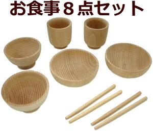木遊舎(MOKUYUSYA) お子様の手になじむサイズ【お食事8点セット】(茶碗・皿・湯呑・箸)ブナ材の手作り木製食器おままごとキッチン道具・クッキング小物