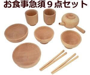 木遊舎(MOKUYUSYA) お子様の手になじむサイズ【お食事9点セット】(茶碗・皿・湯呑・急須・箸)ブナ材の手作り木製食器おままごとキッチン道具・クッキング小物