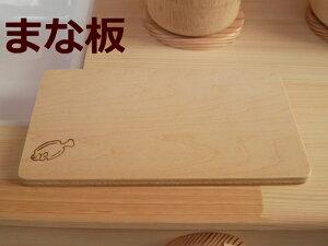 お子様の手になじむ小さなサイズ【まな板単品】手作り木製玩具・おままごとキッチン道具・お料理お食事用品・クッキング小物