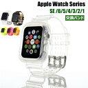 「在庫発送 最安挑戦!」Apple Watch SE Series6 Series5 Series4 Series3 2 1 クリアバンド 一体型 透明バンド 一体…