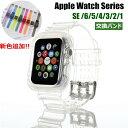 「一部在庫発送 最安挑戦!新色追加!」Apple Watch SE Series6 Series5 Series4 Series3 2 1 クリアバンド 一体型 透…
