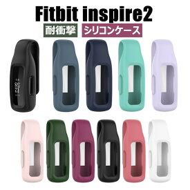 フィットビット インスパイアー2 Fitbit inspire2 ケース カバー シリコン Fitbit inspire2 カバー 耐衝撃 傷防止 フィットビット ケース 柔らかい ソフト Fitbit Inspire 2 スマートウォッチ 綺麗 人気 汚れ難い オシャレ 保護 軽い 携帯便利 運動用