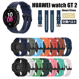 ファーウェイ ウォッチ watch GT2 pro watch GT 2e watch GT バンド Huawei Watch GT 2 バンド Huawei Watch GT2 バンド 42mm 46mm 用 交換バンド スポーツ シリコン 交換用バンド レディース シンプル おしゃれ 腕時計バンド 替えベルド 耐衝撃 柔らかい ソフト