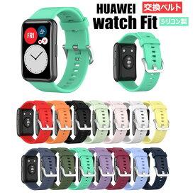 ファーウェイ ウォッチ フィット watch Fit バンド Huawei Watch バンド 交換バンド スポーツ シリコン 交換用バンド レディース シンプル おしゃれ 腕時計バンド 替えベルド 耐衝撃 柔らかい ソフト シリコン 2020新型 シンプル 人気 オシャレ オススメ