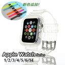 「一部在庫発送 最安挑戦!新色追加!」アップルウォッチ クリアベルト Apple Watch SE ベルド Series6 ベルド 5 4 3 …
