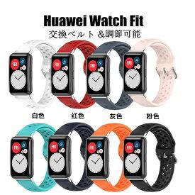 ファーウェイ ウォッチ フィット Huawei watch Fit ベルド バンド Huawei Watch バンド 交換バンド スポーツ シリコン 交換用バンド レディース シンプル おしゃれ 腕時計バンド 替えベルド 耐衝撃 柔らかい ソフト シリコン ファーウェイwatch Fit ベルド 人気