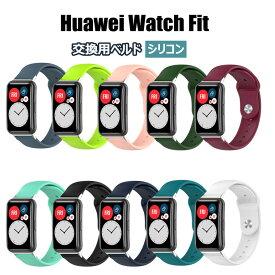 ファーウェイ ウォッチ フィット Huawei watch Fit ベルド バンド Huawei Watch バンド 交換バンド スポーツ シリコン 交換用バンド シンプル おしゃれ 腕時計バンド 替えベルド 柔らかい ソフト シリコン ファーウェイwatch Fit ベルド通気性 時計ベルド 替えベルド