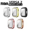 fitbit Versa2 ケース fitbit Versa2 カバー TPU メッキ加工 ガラスフィルム フィルム保護 強化ガラス fitbit versa2 …