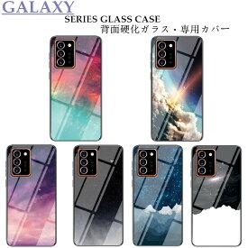 一部在庫発送 Galaxy S21 Ultra 5G ケース Galaxy S21+ Galaxy S21 ウルトラ Galaxy s20 ケース Galaxy s20 5g sc-51a ケース Galaxy S20 Ultra ケース Galaxy S20 Plus ケース カバー 強化ガラス 背面カバー パネル付き 星空 おしゃれ ガラスパネル ハードケース 耐衝撃 薄