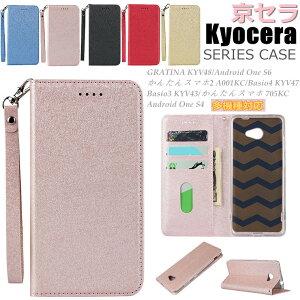 京セラ Kyocera GRATINA KYV48 かんたんスマホ2 A001KC Basio 4 KYV47 Basio 3 KYV43 かんたんスマホ 705KC Android One S4 Android One S6 専用 携帯 ケース 手帳型 スタンド カード収納 カバー PUレザー tpu スマホケース