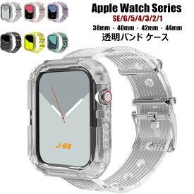 一部在庫発送 Apple Watch SE バンド Apple Watch series 6 5 4 3 2 1 44mm 42mm 40mm 38mm クリアバンド ステンレス 透明バンド 透明ケース スポーツ クリア シリコン 一体型 交換用バンド レディース シンプル おしゃれ iwatch ベルト アップルウォッチ 腕時計バンド