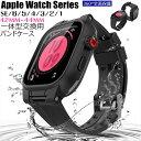 【在庫発送】 Apple Watch バンド カバー 防水 IP68完全防水 一体型 Apple Watch SE series 6 5 4 3 2 1 44mm 42mm ス…