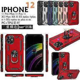iPhone12 Mini iPhone 12 Pro iPhone 12 pro Max iPhone11 11 pro 11 Pro Max SE2 SE ケース 第2世代 カバー iphone12ケース X XS XR Xs Max 7 8 7plus 8plus 6plus 6 アイフォン12 ケース リング付き 360°回転 二重構造 おしゃれ スタンド 車載ホルダー対応 スマホケース