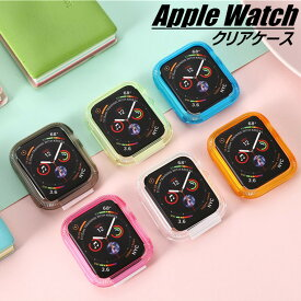 Apple Watch カバー Apple Watch Series SE 6 5 4 3 2 1 44mm 42mm 40mm 38mm クリアケース Apple Watch ケース クリア Apple Watch 6 カバー 保護カバー 透明 アップルウォッチ カバー クリアケース TPU素材 CASE 軽量 アップルウォッチ シリーズ カバー 透明ケース 耐衝撃