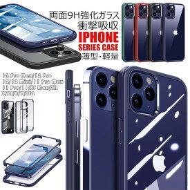 最新 iPhone12 Mini iPhone 12 Pro iPhone 12 pro Max iPhone11 iPhone 11 pro iPhone 11 Pro Max ケース カバー iphone12ケース X XS XR Xs Max アイフォン12 ケース 360°全面保護 9H強化ガラス 前後ガラス 衝撃吸収 TPUバンパー スマホケース おしゃれ 耐衝撃 保護ケース