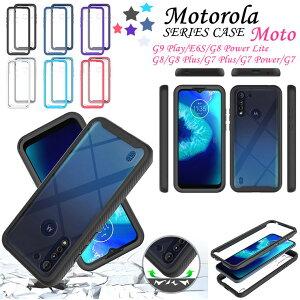 「一部在庫発送」モトローラ Motorola MOTO G9 Play ケース Motorola G9 Play カバー モトG9 プレイ Motorola MOTO E6S MOTO G8 Power Lite MOTO G8 Moto G8 Plus G7 Plus G7 Power G7 クリア ケース カバー 軽量 背面カバー パネ
