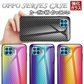 OPPO A73 ケース OPPO A73 2020 オッポA73 カバー OPPO Find X2 Pro OPG01 5G OPPO Reno A OPPO R17 Pro OPPO FindX 背面 ケース カバー カーボン柄 強化ガラス 背面カバー パネル付き おしゃれ ガラスパネル ハードケース スマホケース 耐衝撃 保護ケース スマホカバー