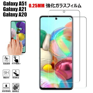 Galaxy A51 5G フィルム Galaxy A21 フィルム Galaxy A20 フィルム SC-42A SCG07 SC-54A SC-02M SCV46 au docomo 強化 フィルム ガラスフィルム 保護フィルム 液晶保護フィルム 強化ガラスフィルム 液晶フィルム 強