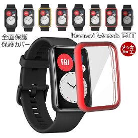 Huawei Watch FIT ケース Huawei ウォッチ Fit カバー Huawei Fit Watch ファーウェイ Watch FIT CASE 保護ケース スマートウォッチ アクセサリー 保護カバー メッキ加工 TPU クリア シンプル おしゃれ 専用ケース フルーカバー 透明ケース 腕時計 ソフトケース 液晶画面保護