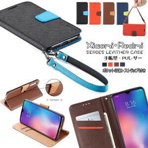 一部在庫発送 シャオミ Xiaomi Redmi Note 10 Pro ケース Xiaomi Mi 11 Lite 5G ケース Xiaomi Redmi 9T ケース Xiaomi Redmi Note 9T 5G ケース Xiaomi Redmi note 9s ケース カバー 手帳型 スタンド カード収納 TPU PUレザー