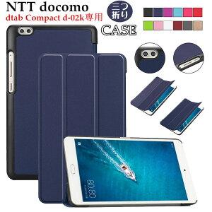 dtab compact d-02k ケース dtab d-02k ケース 手帳型 dたb d-02k ケース カバー NTT docomo dtab Compact d-02k ディータブコンパクト ドコモ D02K かわいい 3つ折り 軽量 薄型 スタンド PUレザー タブレットPC ケー