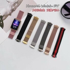 Huawei Watch FIT バンド Huawei ウォッチ Fit 交換バンド Huawei Fit Watch ファーウェイ Watch FIT ステンレス メタル 合金 ベルト 上質 スマートウォッチ バンド おしゃれ シンプル 腕時計バンド 交換ベルト 腕時計ベルト 交換用バンド 時計ベルド 替えベルド 金属ベルト
