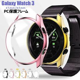 Galaxy Watch 3 ケース 41mm 45mm ギャラクシー ウォッチ3 保護 カバー Galaxy Watch3 PC ケース 擦り傷防止 衝撃吸収 指紋防止 メッキ加工 ハードケース 滑り防止 透明 クリア スマートウォッチ 保護ケース 専用ケース バンパー シンプル フレーム 保護カバー 薄型 軽量