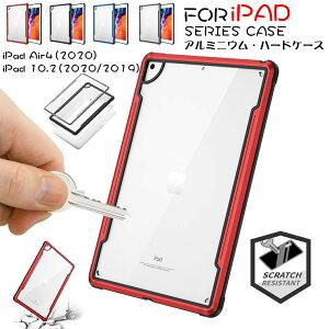 アイパッド エア iPad Air 4 2020 第4世代 専用 ケース iPad 10.9インチ カバー iPad 10.2 ケース 第8世代 第7世代 2020 2019 ケース アイパッド 10.2インチ ケース かっこいい アルミケース アルミニウム タ