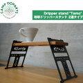 【おうちカフェに!】2連のドリップスタンドのおすすめは?