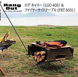 HangOut(ハングアウト) ログ キャリー (LGC-400)& ファイヤー サイド テーブル (FRT-5031)セット キャンプ グッズ 薪