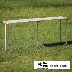 196 ひのきのキャンプ用品 ひのき 土佐ひのき製 ウッドカウンター SANREI 900 木製 カウンター キャンプ用品 アウトドア バーベキュー キッチン作業台