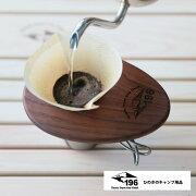 196ひのきのキャンプ用品ひのきコーヒードリッパーウォールナットくるみ材日本一薄い木製コーヒードリッパーコーヒードリップキャンプ用品