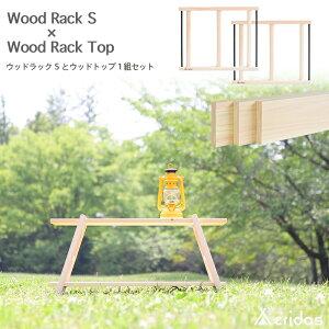 国産木材 ヒノキのウッドラック Cridas(クリダス) 1段ラック 90cm×34cm 高さ39cm Wood Rack S & Top Set アウトドア用 ウッドラックS + ウッドラックトップ (天然木 3枚1組)セット 未塗装 仕上げ 森林保全