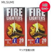 Mt.SUMI(マウント・スミ)FIRELIGHTERS(ファイヤーライターズ)2個セットマッチ型着火剤焚火BBQバーベキューアウトドア用品キャンプグッズOS1901FLSOLSTICKAN