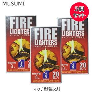 【TVで話題!】最大12分燃焼 マッチのように使える着火剤 FIRELIGHTERS ファイヤーライターズ 20本入り 3箱 セット マッチ型 擦るだけ着火 ファイヤースターター 火起こし マッチ 薪ストーブ キ